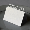 Chag Sameach Hebrew Place Cards - Set of 10