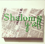 Shalom Y'all Newspaper Wall Art by Old News Design - ModernTribe - 4