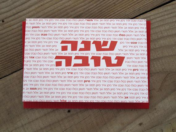Hod's Cards Boutique Card Jewish New Year Rosh Hashana Greeting Card