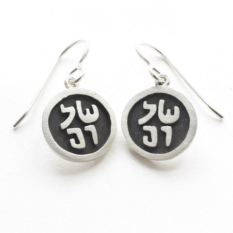 Shalom Vignette Earrings by Emily Rosenfeld by Emily Rosenfeld - ModernTribe