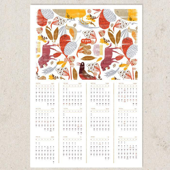 Jewish New Year's Calendar 5775 - Lions by Dvash - ModernTribe - 4