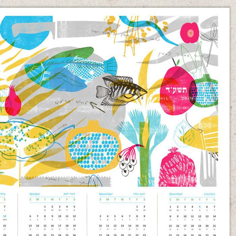New Year's Calendar 5775 - Fish & Pomegranates by Dvash - ModernTribe - 1