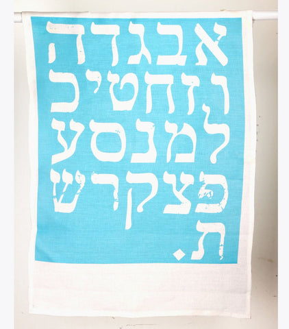 Alef Bet Tea Towel in Blue by Barbara Shaw - ModernTribe