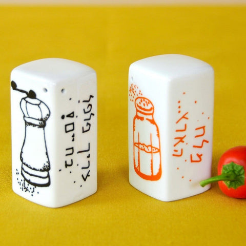 Hebrew Salt & Pepper Shakers by Barbara Shaw - ModernTribe
