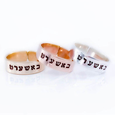 Bashert Adjustable Ring - Gold, Rose Gold or Silver