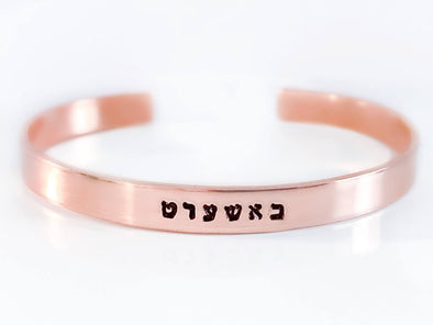 Bashert Hebrew Bracelet - Choice of Metal