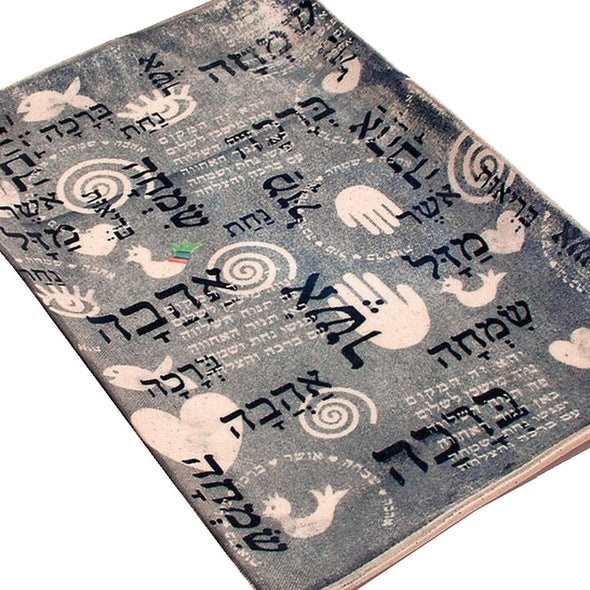 Jewish Wedding Gift: Michal Blessings Jewish Wedding Tray by Michal Ben-Yosef - ModernTribe - 1