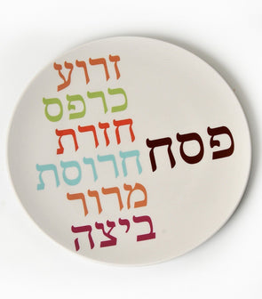 Bold Words Seder Plate by Barbara Shaw - ModernTribe