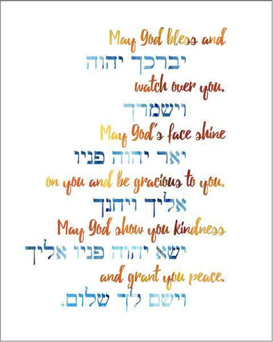 Advah Art A Blessing in Hebrew for Children - Print