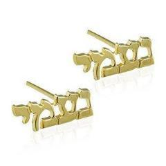 14k Gold Hebrew Name Stud Earrings