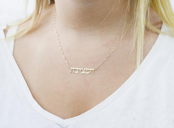 14k Gold Hebrew Name Necklace - Cable Chain