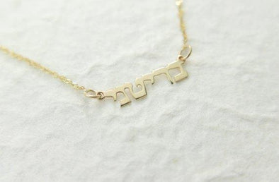 14k Mini Gold Hebrew Name Necklace - Cable Chain