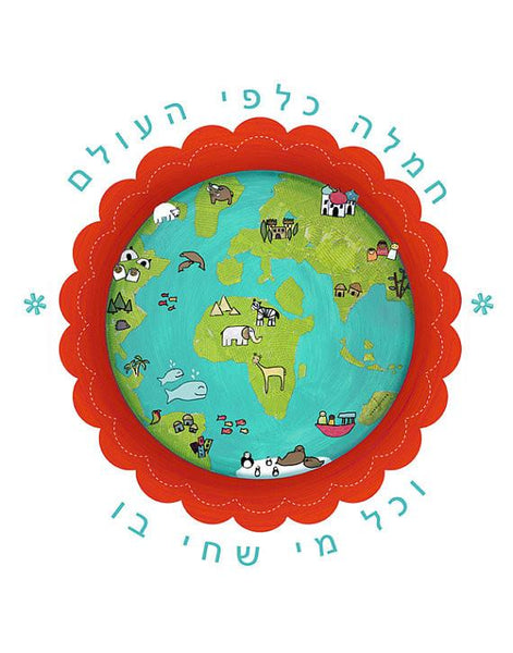 Compassion For Our Earth Print in Hebrew - ModernTribe