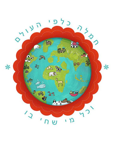 Compassion For Our Earth Print in Hebrew by Children Inspire Design - ModernTribe - 1
