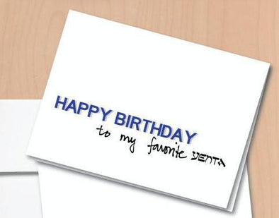 Happy Birthday to My Favorite Yenta Card