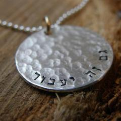 This Too Shall Pass Necklace