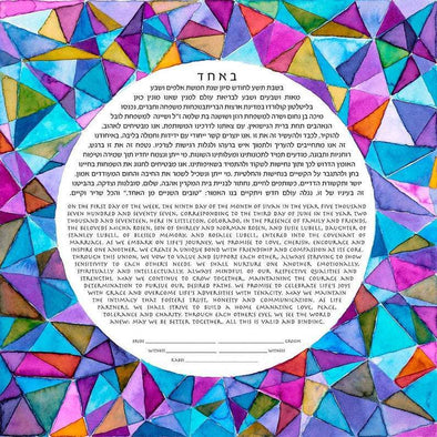 Origami Ketubah by Susie Lubell
