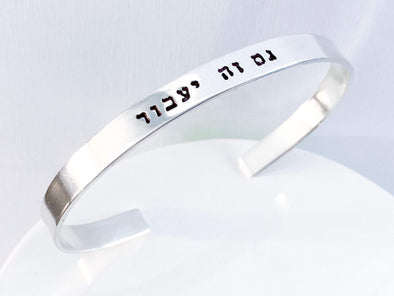 Everything Beautiful Bracelets Sterling Silver This Too Shall Pass Hebrew Bracelet - Sterling Silver, Gold or Rose Gold