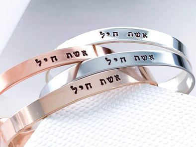Eshet Chayil (Woman of Valor) Bracelet - Choice of Metal - ModernTribe