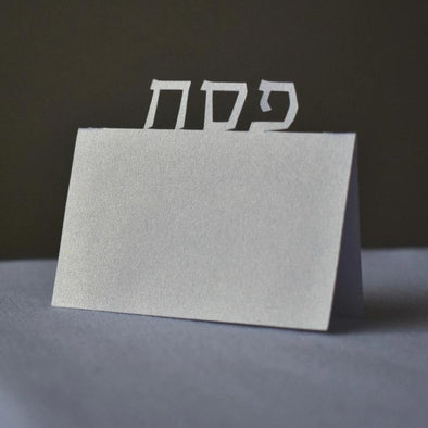 Pesach Hebrew Place Cards - Set of 10 - ModernTribe