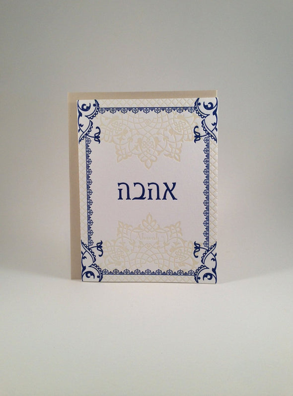 Letterpressed Hebrew Love Card by Concrete Lace - ModernTribe
