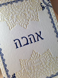 Letterpressed Hebrew Love Card by Concrete Lace by Concrete Lace - ModernTribe - 1