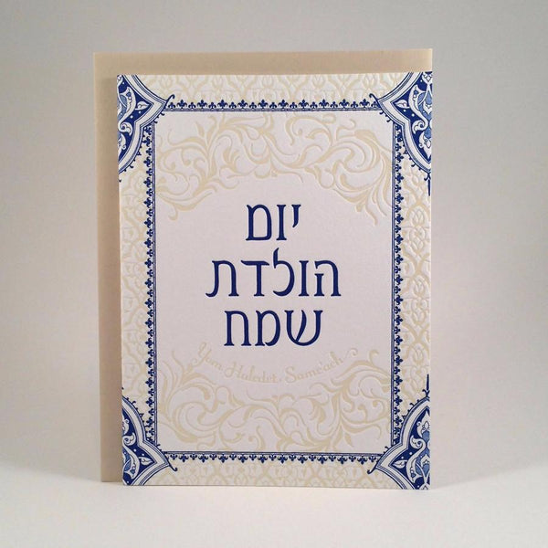 Concrete Lace Card Letterpressed Hebrew Birthday Card by Concrete Lace