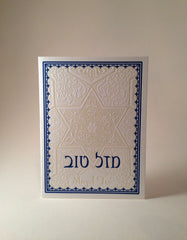 Letterpressed Hebrew Mazel Tov Card by Concrete Lace by Concrete Lace - ModernTribe - 1