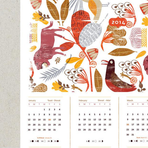 Jewish New Year's Calendar 5775 - Lions by Dvash - ModernTribe - 1