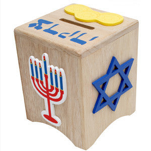 Kid Kraft Tzedakah Box Default My First Tzedakah Box
