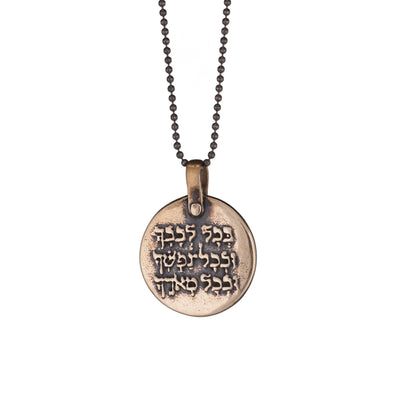 Bar Mitzvah Gift: With All Your Heart, With All Your Soul, With All Your Might Necklace In Bronze