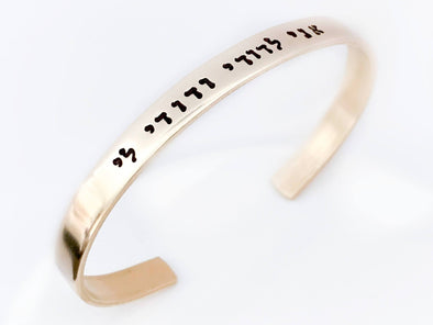 Beloved Hebrew Bracelet - Choice of Metal