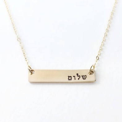 Shalom Horizontal Bar Necklace - Gold, Rose Gold or Silver