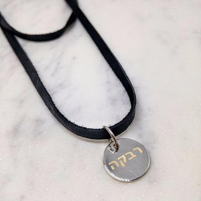 Hebrew or English Silver Name Necklace