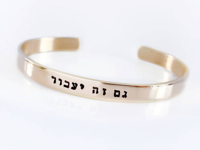 Everything Beautiful Bracelets Brass This Too Shall Pass Hebrew Bracelet - Brass, Copper or Aluminum