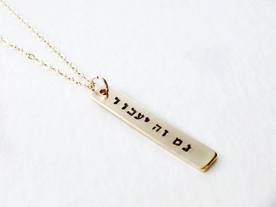 This Too Shall Pass Vertical Bar Necklace - Gold, Rose Gold or Silver - ModernTribe
