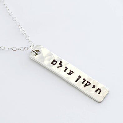 Everything Beautiful Necklaces Silver Tikkun Olam Bar Necklace - Sterling Silver