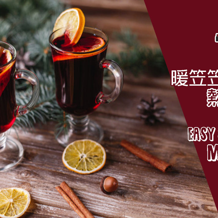 Spice up this Christmas with Mulled Wine!