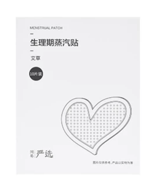 [Minimum 2 Per Order] Herbal Menstrual Heating Pad