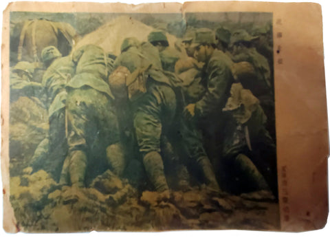 WWII Japanese Postcard - Pushing a Cart Through the Mud