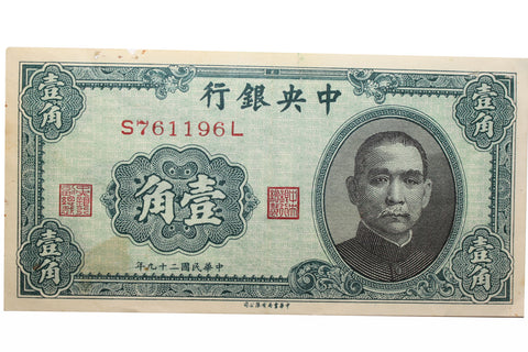 Republic of China 10 Cents Bill