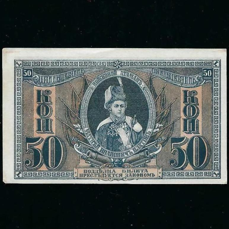 PS. 407 South Russia 50 Kopecs (1918) General Platov, A/UNC