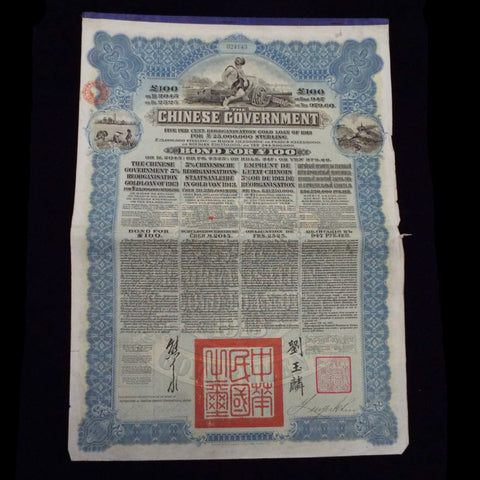 Chinese Government £100 reorganisation gold loan (1913) no.824143