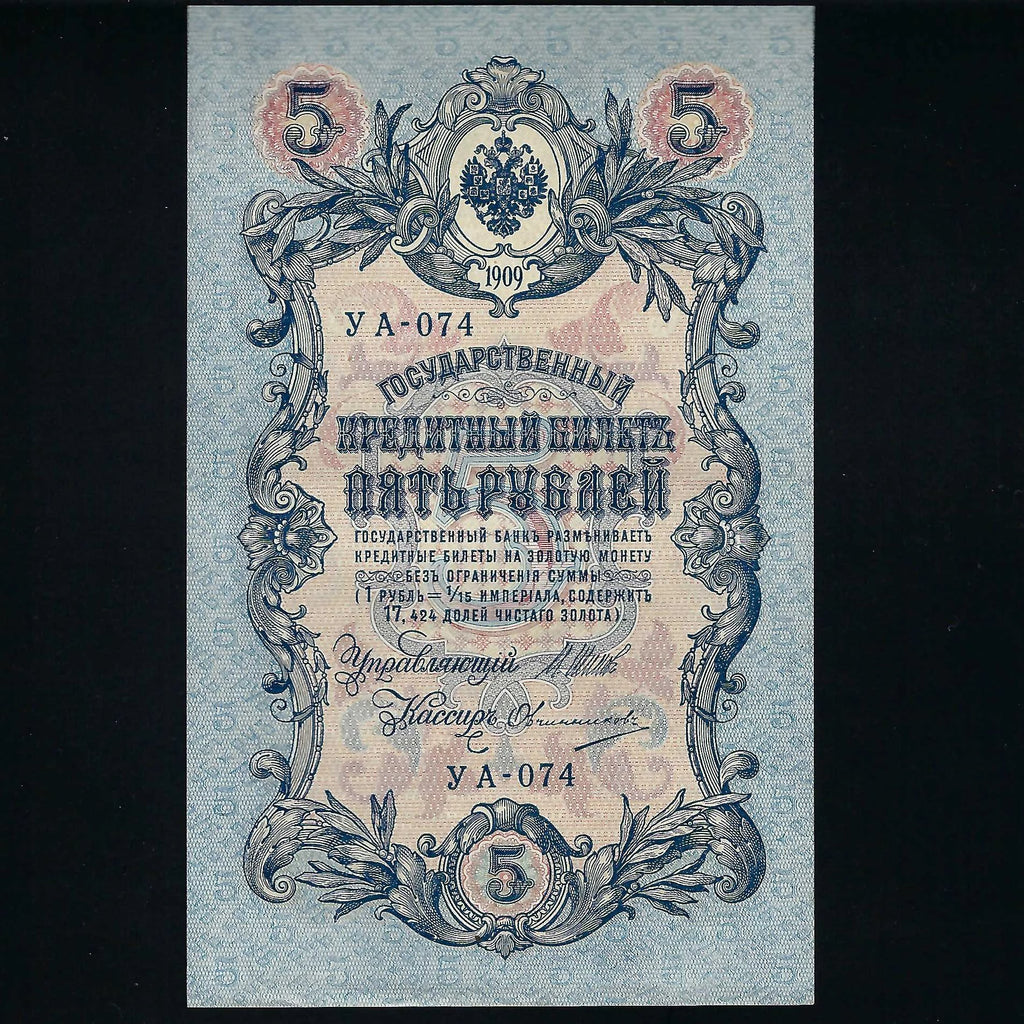 P. 35a Russia 5 Rouble (1917, dated 1909) Good EF