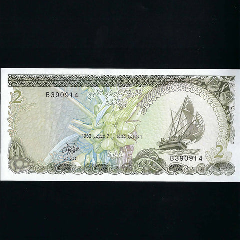 P. 9a Maldive Islands 2 Rufiyaa (1983) UNC