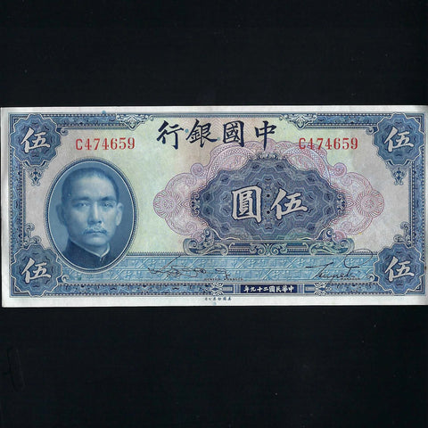P. 84 China 5 Yuan (1940) Bank of China, EF