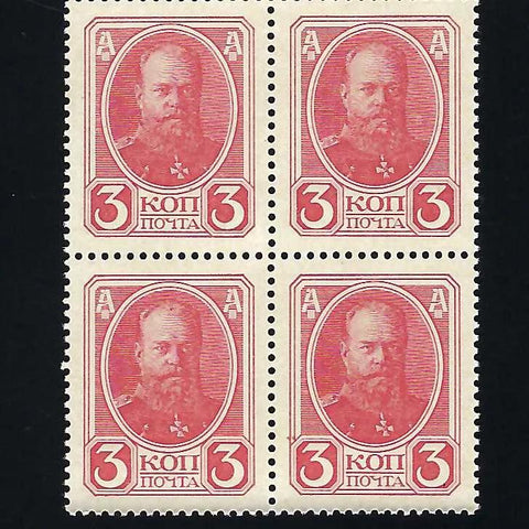 P. 20 Russia 3 Kopec block of 4 stamp currency (1915) Alexander III, EF