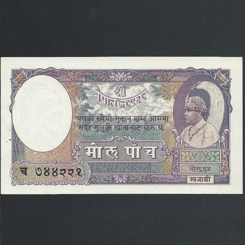P. 5 Nepal 5 Mohru (1951) 2nd issue, normal staple holes, UNC