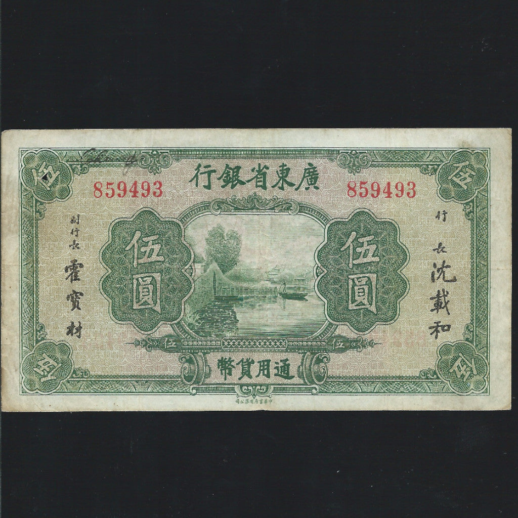 PS.2443 China $5 Kwangtung Provincial Bank, Fine