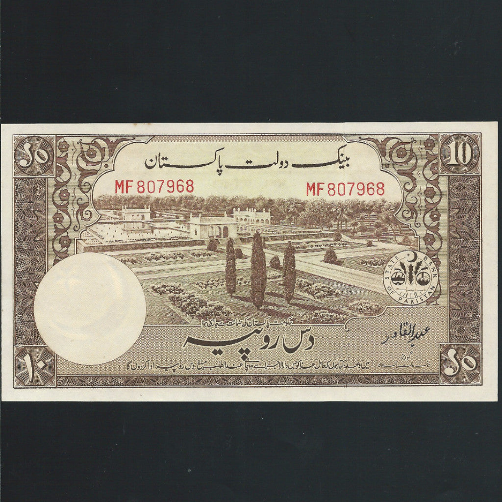 P.13b Pakistan 10 Rupees (1953) brown signature 2, normal staple holes, Good EF
